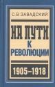 На пути к революции 1905-1918